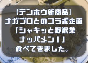 【テンホウ】2019年9月2日発売!新商品の「シャキッと野沢菜ナッパメン!」を食べてみました。期間限定...