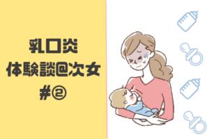 【乳口炎体験談@次女②】乳口炎発症から1週間経過。口内炎薬をぬって治療。状況は?