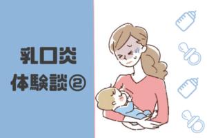 【乳口炎体験談②】長女授乳中のしつこい慢性乳口炎(乳頭炎)の経過。薬を塗っているのに乳口炎から出血!