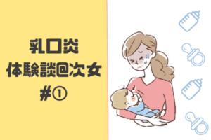 【乳口炎体験談@次女①】痛い乳口炎。発症から3日、治療経過報告。