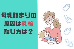 【母乳詰まり】しこりの原因!大きな乳栓が取れました。乳口炎や乳腺炎の原因にもなる乳栓の取り方は?...