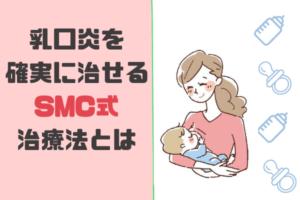【助産師さん直伝】「SMC式」乳口炎(乳頭炎)治療法について。大変ですが確実に治ります。