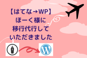 【はてな→WP】ほーく様によるブログ移行代行は失敗なし!事前相談から実際の移行まできめ細やかな対応に...