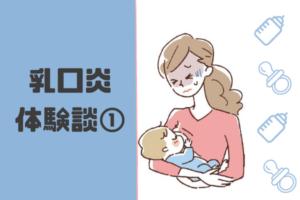 【乳口炎体験談①】乳口炎(乳頭炎)を慢性化させないためには?口内炎の薬で治療する時の注意点。